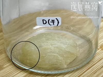 发霉燕窝实验-常温保存74D