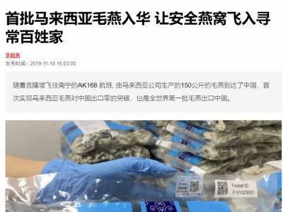 世界第一个出口毛燕至中国的国家